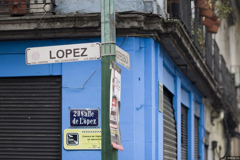 Улица Лопес