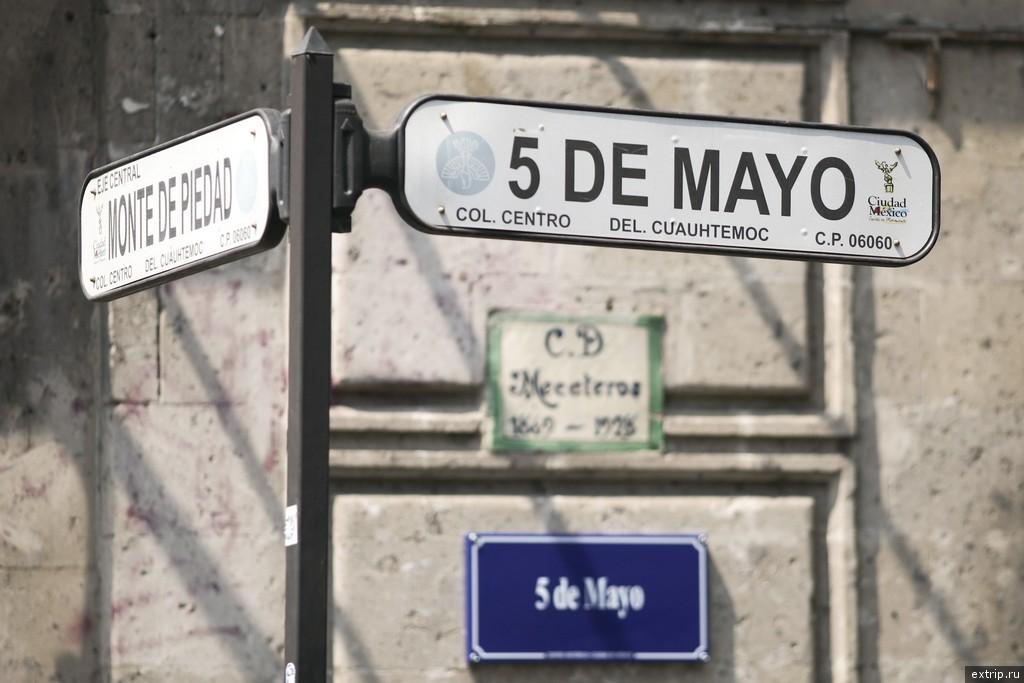 Улица Майя
