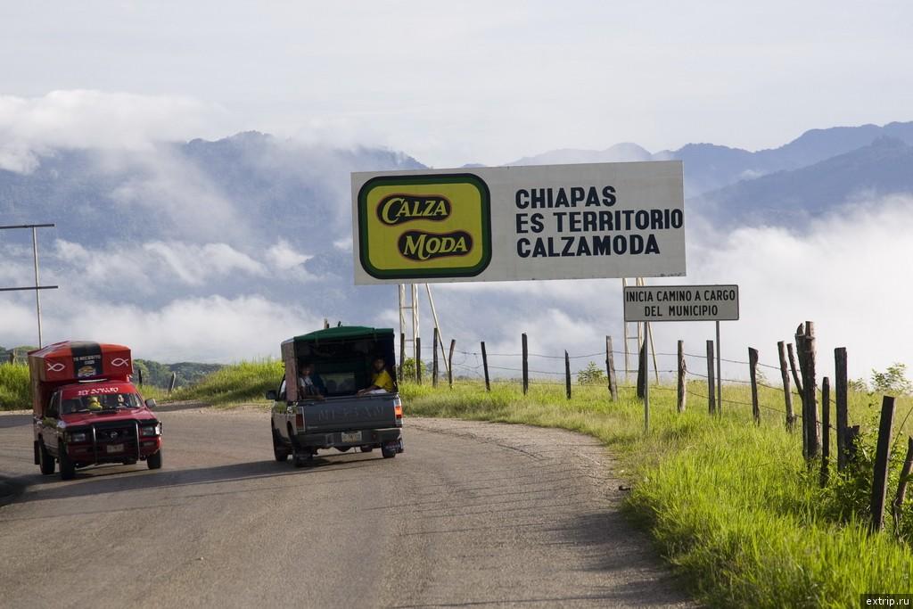 Штат Чьяпас